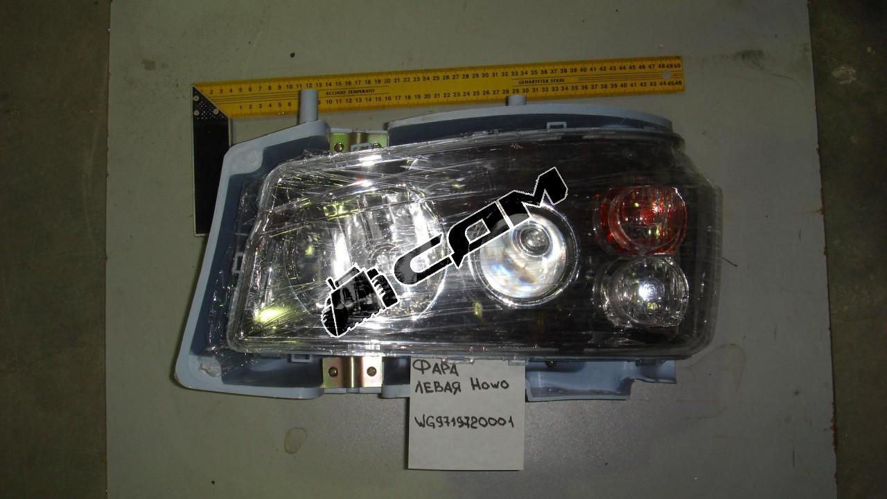 Фара передняя левая HOWO /3 WG9719720001