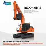 Экскаваторы Doosan Гусеничный экскаватор DX 225NLCA